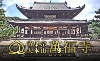黄檗宗 青年僧の会